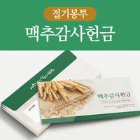 절기봉투-맥추감사헌금(50매)