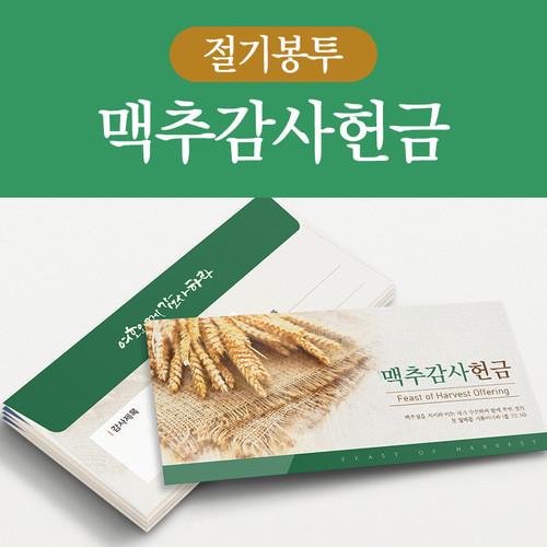 피콕 절기봉투-맥추감사헌금(50매)
