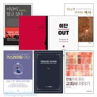탁지일 소장 저서 세트(전5권)