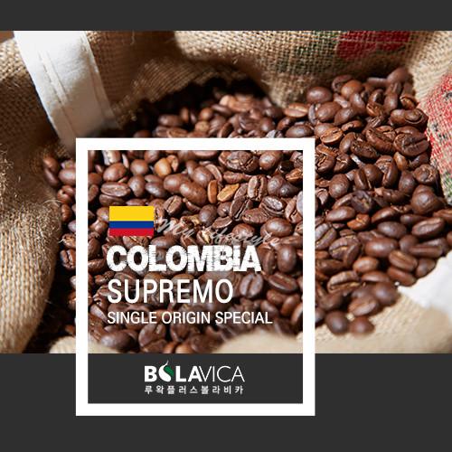 커피볼라비카 싱글오리진 콜롬비아 수프리모 (230g, 500g)
