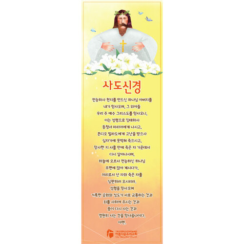 교회배너(십계명)-070 ( 60 x 180 )