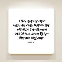 순수캘리 성경말씀액자 - SA0136 이사야 51장 2절