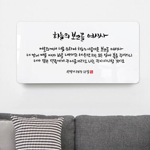 순수캘리 성경말씀액자 - SA0186 신명기 28장 12절