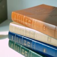 믿음으로 옮겨 쓰는 샬롬 필사성경 세트 (전4권)