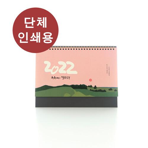 [단체용] 청현재이 2022 캘린더_탁상용 (30부이상)