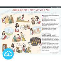 성경 인포그래픽 56 그림으로 보는 예수님 제자가 되는 교육의 시대 by 규장굿즈 / 이메일발송(파일)