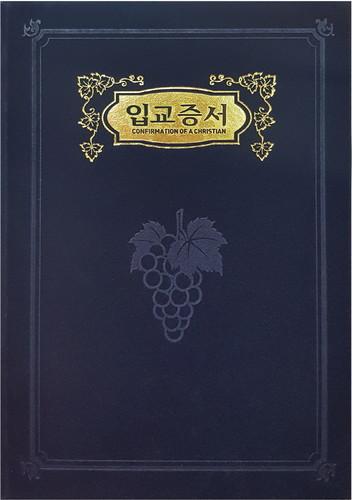 진흥 우단 입교증서(금박/A5) 6309-2