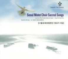 서울모테트합창단 - 명성가 6 (CD)