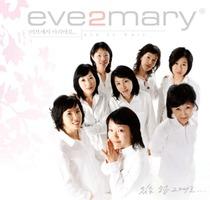Eve 2 Mary - 있는 모습 그대로(CD)