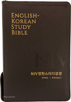 개정 NIV 영한스터디성경 대 합본 (색인/지퍼/천연우피/다크브라운)