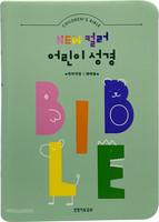 NEW 컬러 어린이성경 소단본 (색인/친환경PU소재/무지퍼/민트)