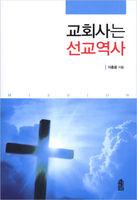 교회사는 선교역사