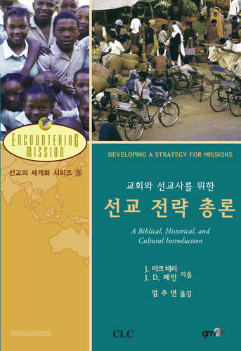 교회와 선교사를 위한 선교전략총론