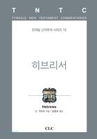 히브리서 - 틴데일 신약주석 시리즈 15