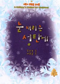 어린이 성탄절 뮤지컬 - 눈 내리는 성탄에(악보)