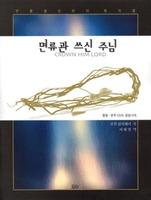 부활절 칸타타 · 뮤지컬 - 면류관 쓰신 주님(악보)