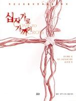 부활절 칸타타 - 십자가로 가까이(악보)