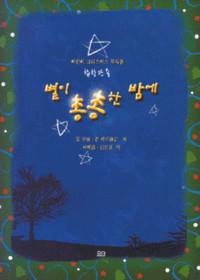 어린이 크리스마스 뮤지컬 - 별이 총총한 밤에: 합창단용(악보)