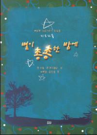 어린이 크리스마스 뮤지컬 - 별이 총총한 밤에 :지도자용(악보)