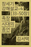 창세기 강해설교 4 (33-50장)