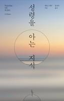 [개정판] 성령을 아는 지식
