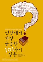 성경에서 가장 궁금한 101가지 질문