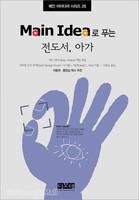 Main Idea로 푸는 전도서, 아가 - 메인 아이디어 시리즈 28