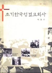 초기 한국 성결교회사