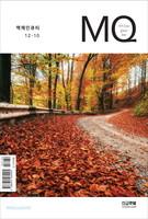 MQ_맥체인 큐티 (12-10)