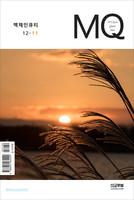MQ_맥체인 큐티 (12-11)