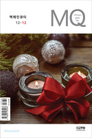MQ_맥체인 큐티 (12-12)