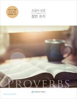 손글씨성경 - 잠언쓰기