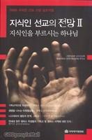 지식인 선교의 전망 Ⅱ - 2008 지식인 선교 신앙 심포지엄