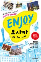 [개정판] Enjoy 오사카