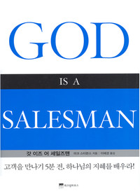 God is a Salesman (갓 이즈 어 세일즈맨)