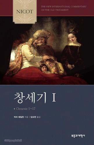 NICOT 창세기 1