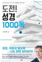 도전! 성경 1000독
