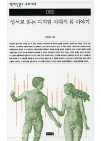 성서로 읽는 디지털 시대의 몸 이야기