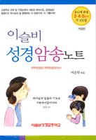 이슬비 성경암송노트 - 유니게과정 3 4 5단계 (개역개정판/개역한글판/NIV)