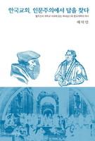 한국교회, 인문주의에서 답을 찾다