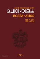 호세아ㆍ아모스 - 모든 이를 위한 신자들의 교회 성서주석