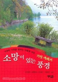 소망이 있는 풍경 - 소망의 가정을 꿈꾸는 이들을 위한 가정 예배서