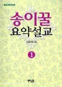 송이꿀 요약설교1 - 주제별 요약설교