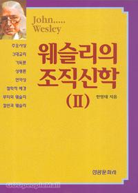 웨슬리의 조직신학 2