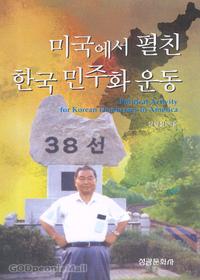 미국에서 펼친 한국 민주화 운동