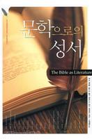 문학으로의 성서