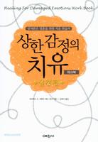 상한 감정의 치유 - 워크북 (실천편)