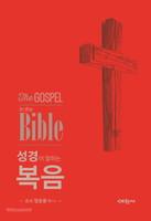 성경이 말하는 복음