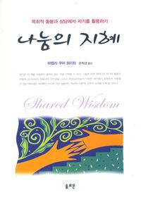 나눔의 지혜 - 목회적 돌봄과 상담에서 자기를 활용하기