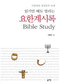 읽기만 해도 열리는 요한계시록 Bible Study - 극동방송 성경공부 교재